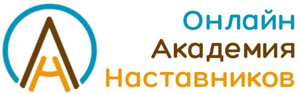Онлайн-Академия Наставников ХМЛ